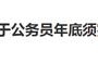 淮滨这类人群工资不低于公务员,年底前必须完成!